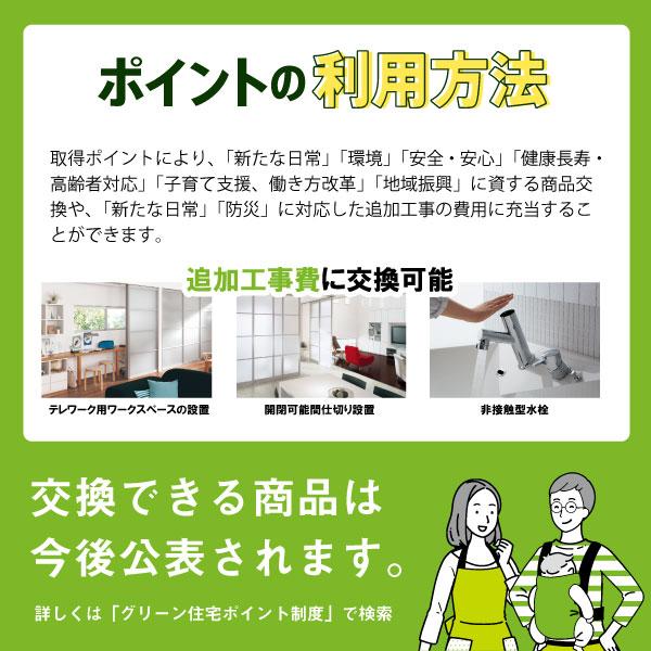 グリーン住宅ポイント制度のポイント利用方法